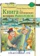 Книга для начинающих великих рыболовов